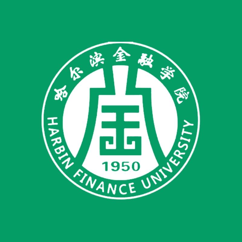 成人高考:哈尔滨金融学院