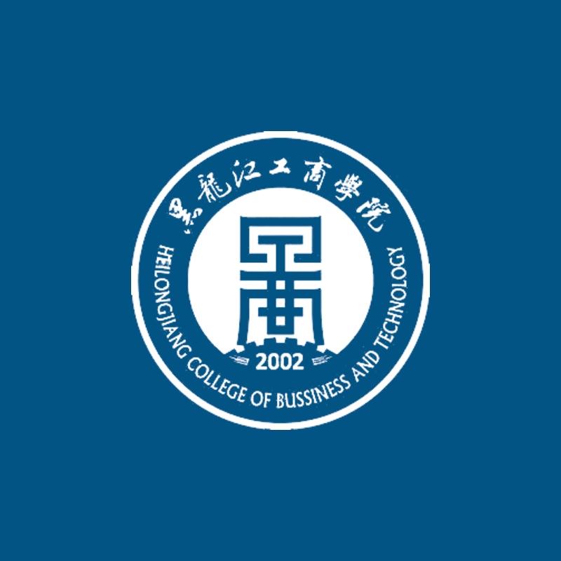 成人高考:黑龙江工商学院