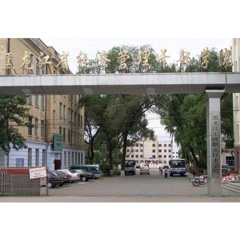 成人高考:黑龙江省经济管理干部学院