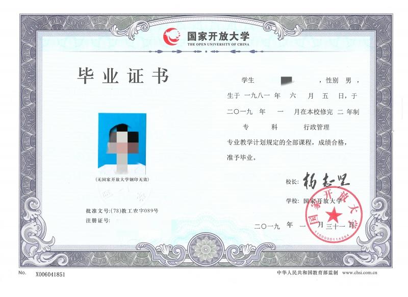 国家开放大学毕业证书