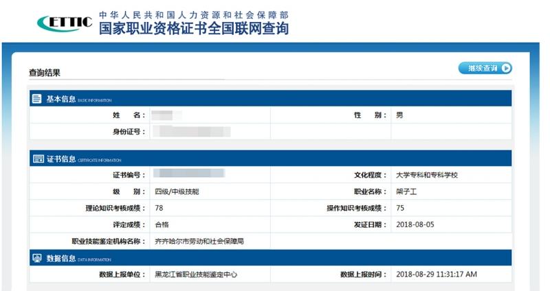 国家职业资格证书