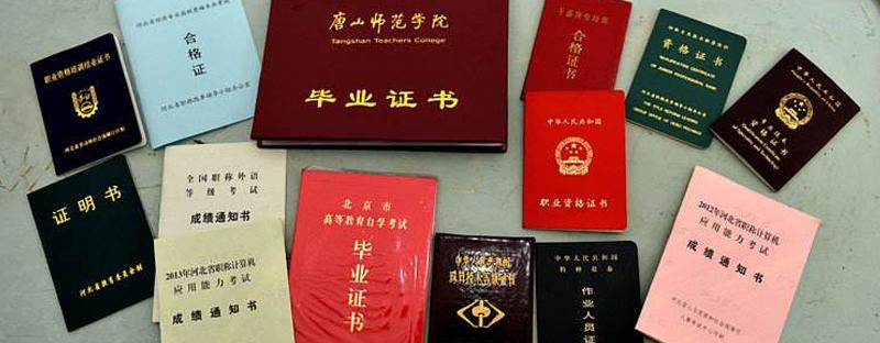 哈尔滨学历教育证书