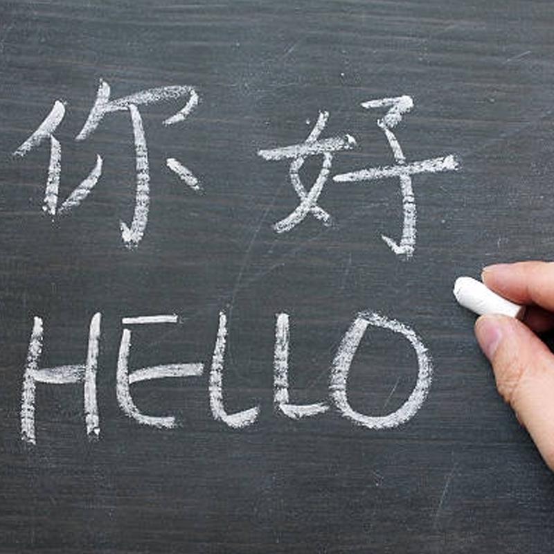 汉语学历教育
